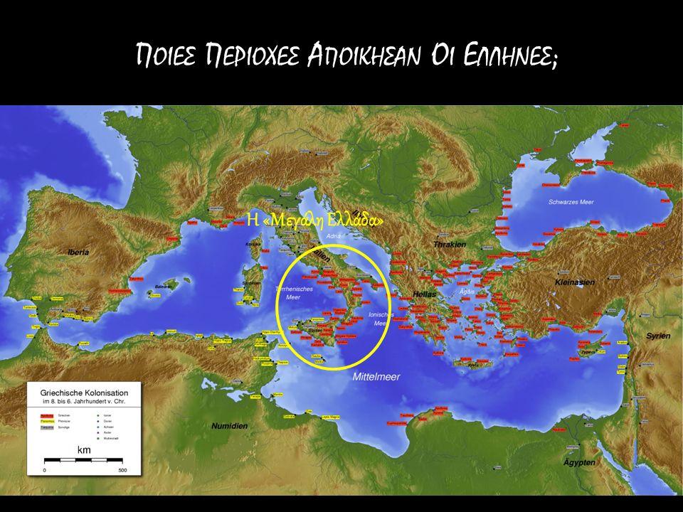 Η «Μεγάλη Ελλάδα»