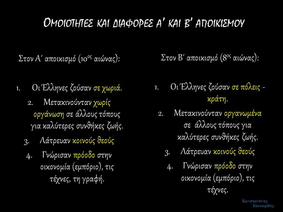 Ο ΜΟΙΟΤΗΤΕΣ ΚΑΙ ΔΙΑΦΟΡΕΣ Α ' ΚΑΙ Β ' ΑΠΟΙΚΙΣΜΟΥ Στον Α΄ αποικισμό (10 ος αιώνας): 1.Οι Έλληνες ζούσαν σε χωριά.