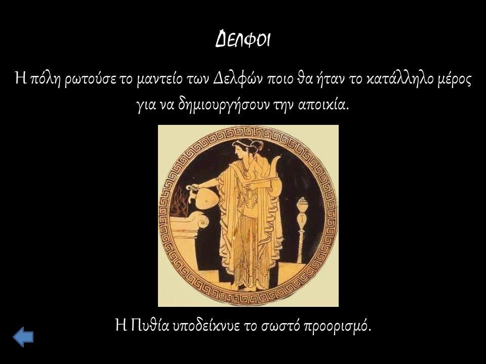 Δ ΕΛΦΟΙ Η πόλη ρωτούσε το μαντείο των Δελφών ποιο θα ήταν το κατάλληλο μέρος για να δημιουργήσουν την αποικία.