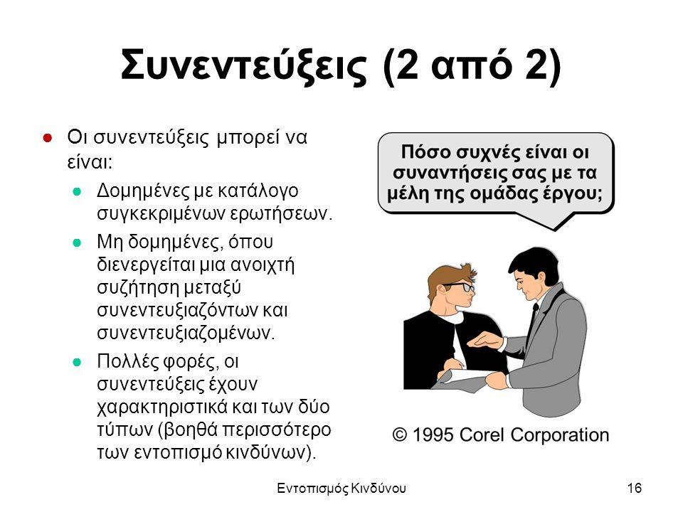 Συνεντεύξεις (2 από 2) ●Οι συνεντεύξεις μπορεί να είναι: ●Δομημένες με κατάλογο συγκεκριμένων ερωτήσεων.