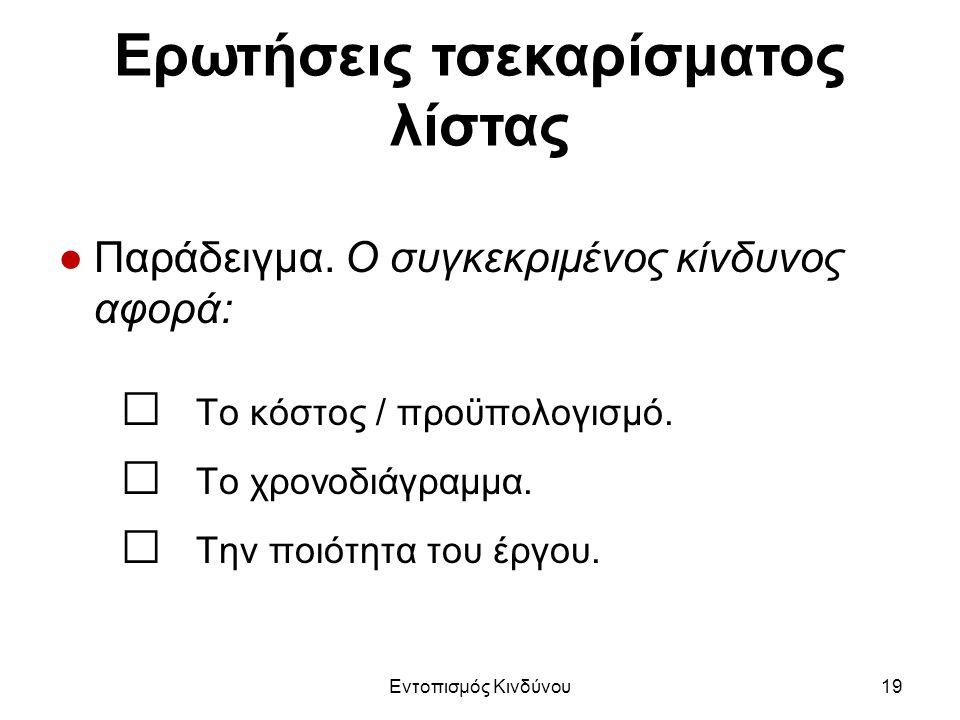 Ερωτήσεις τσεκαρίσματος λίστας ●Παράδειγμα.