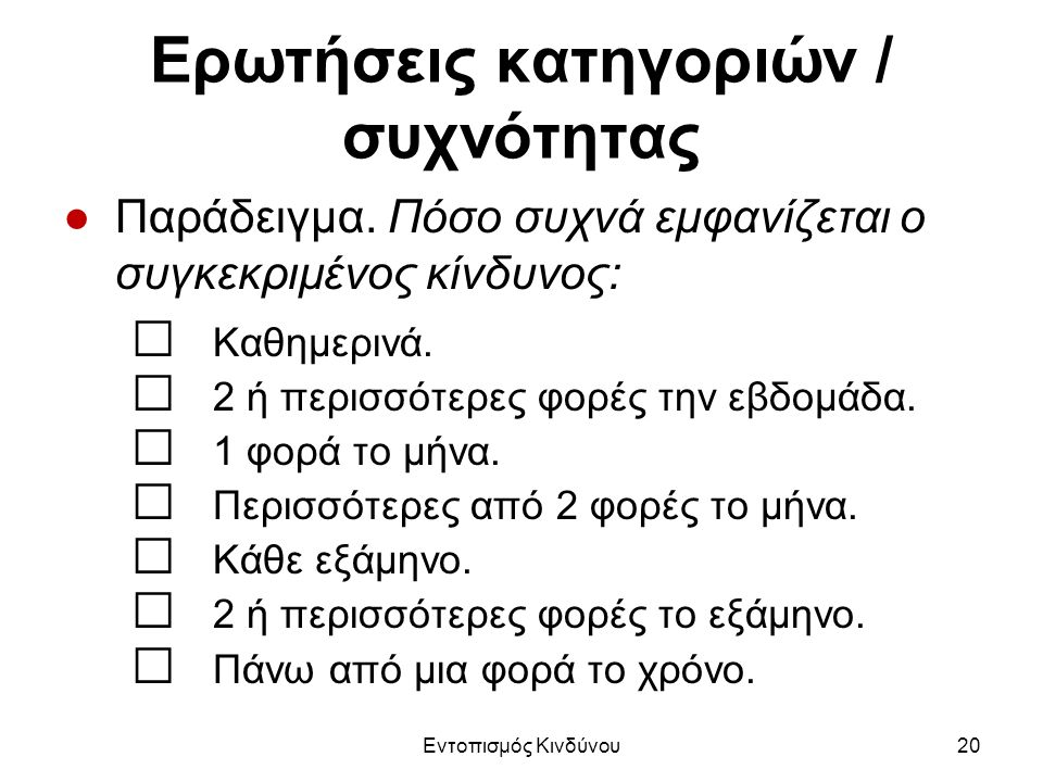 Ερωτήσεις κατηγοριών / συχνότητας ●Παράδειγμα.