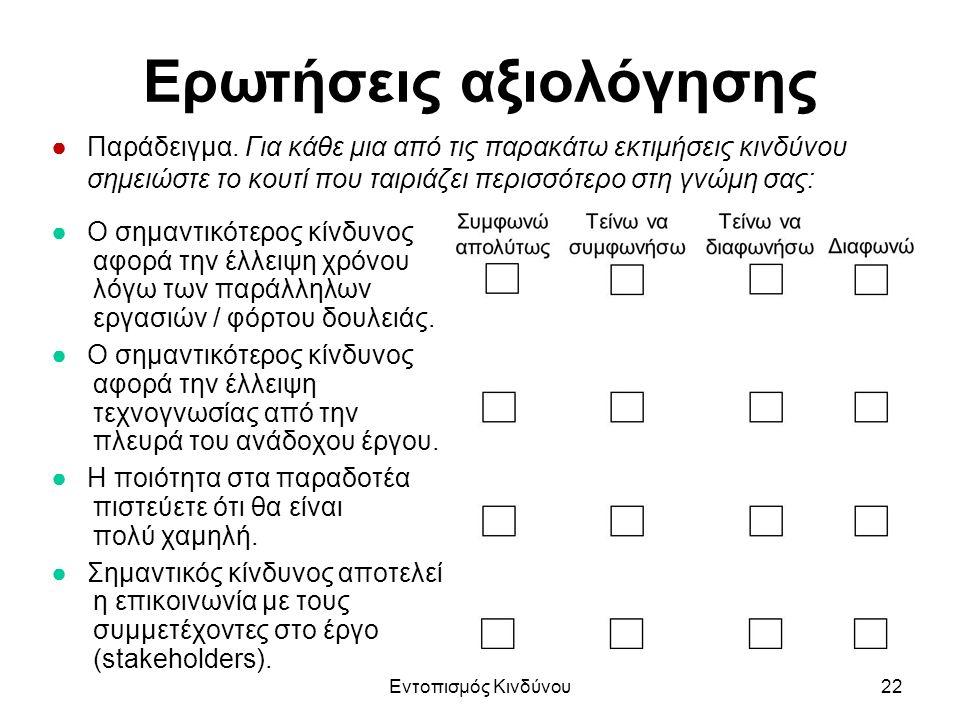 Ερωτήσεις αξιολόγησης ●Παράδειγμα.