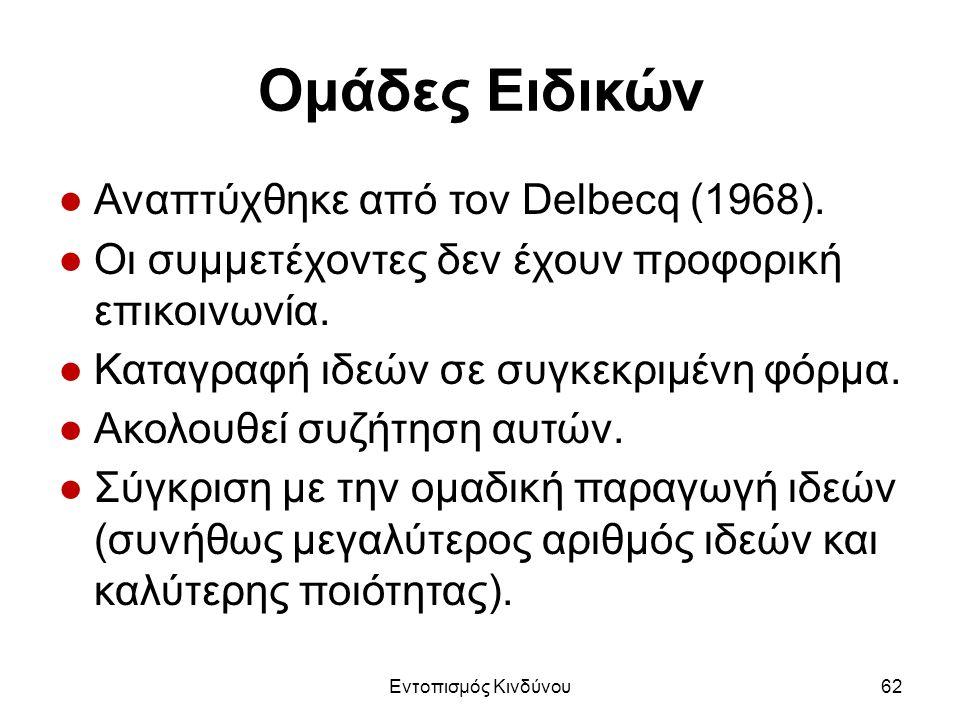 Ομάδες Ειδικών ●Αναπτύχθηκε από τον Delbecq (1968).