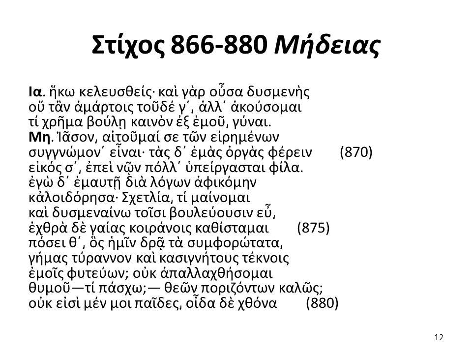 Στίχος 866-880 Μήδειας Ια.