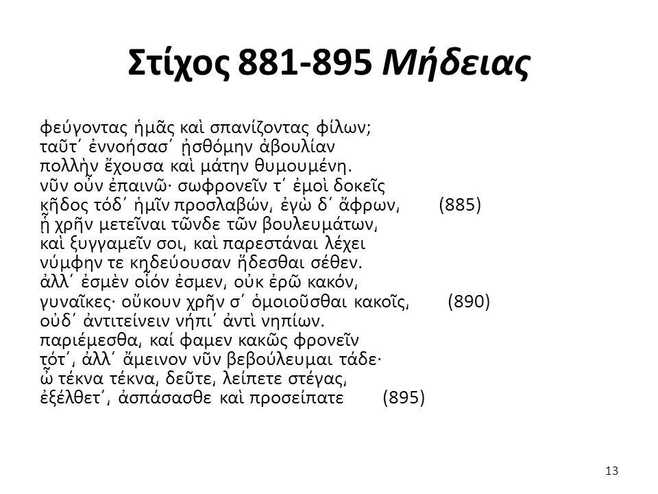 Στίχος 881-895 Μήδειας φεύγοντας ἡμᾶς καὶ σπανίζοντας φίλων; ταῦτ΄ ἐννοήσασ΄ ᾐσθόμην ἀβουλίαν πολλὴν ἔχουσα καὶ μάτην θυμουμένη.