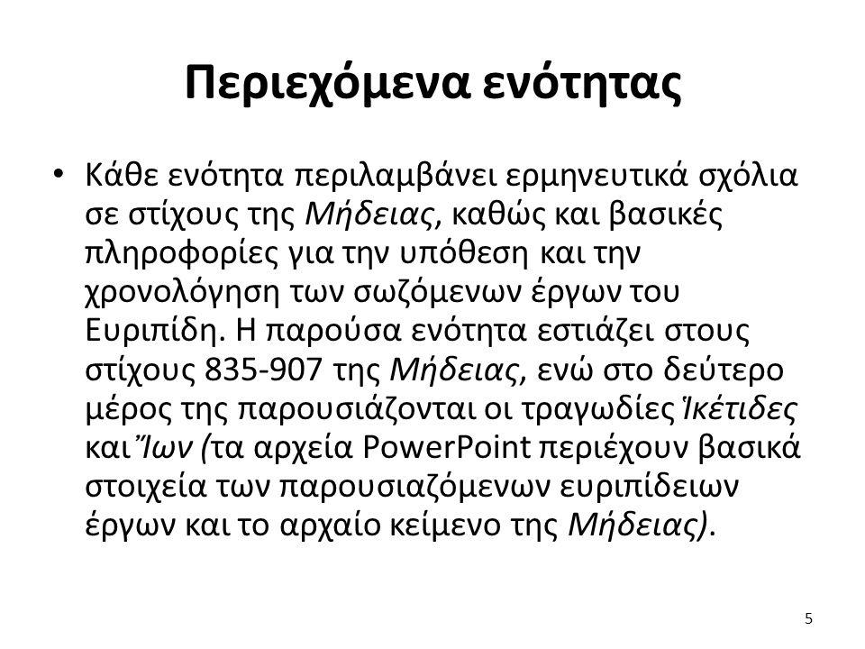 Ευριπίδου Μήδεια Στίχοι 835-907