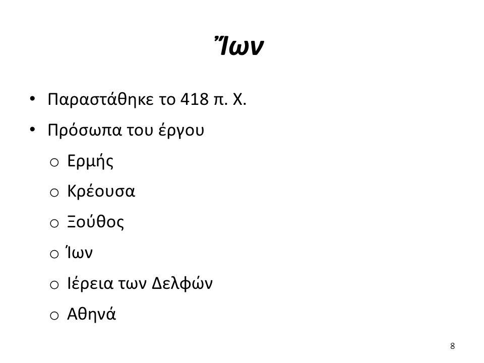 Ἴων Παραστάθηκε το 418 π. Χ.