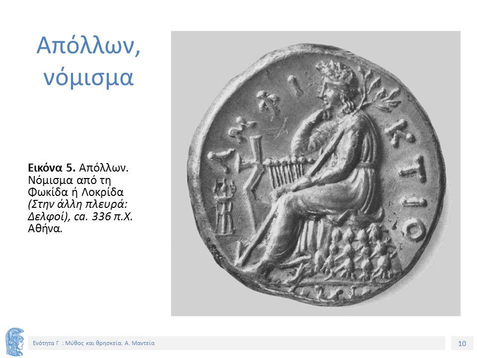 10 Ενότητα Γ : Μύθος και θρησκεία. Α. Μαντεία Εικόνα 5. Απόλλων. Νόμισμα από τη Φωκίδα ή Λοκρίδα (Στην άλλη πλευρά: Δελφοί), ca. 336 π.Χ. Αθήνα. Απόλλ