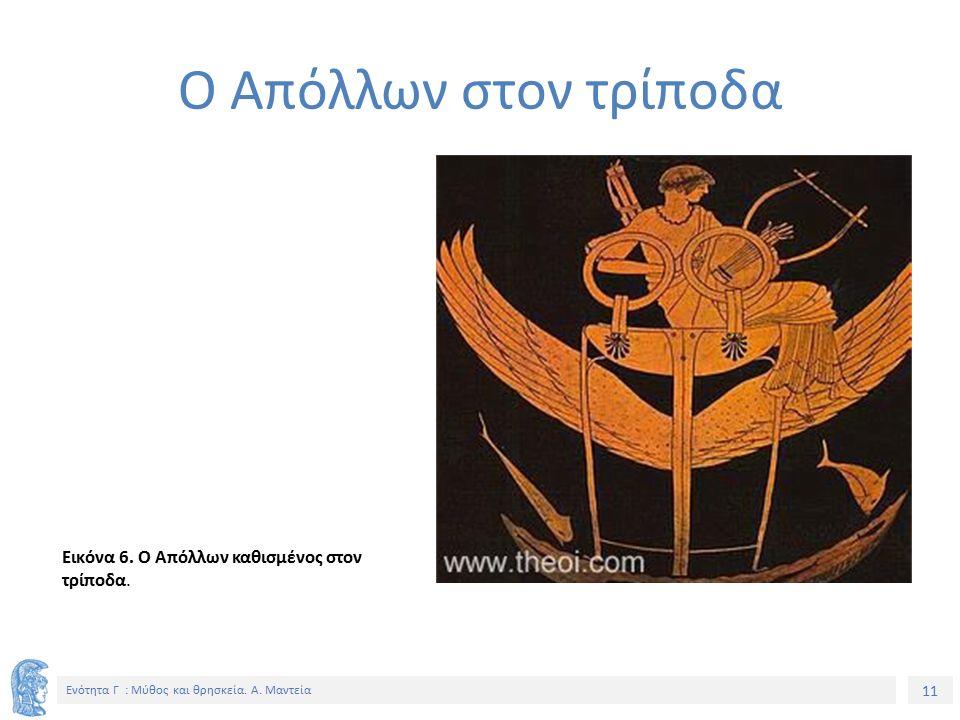 11 Ενότητα Γ : Μύθος και θρησκεία. Α. Μαντεία Εικόνα 6. Ο Απόλλων καθισμένος στον τρίποδα. Ο Απόλλων στον τρίποδα