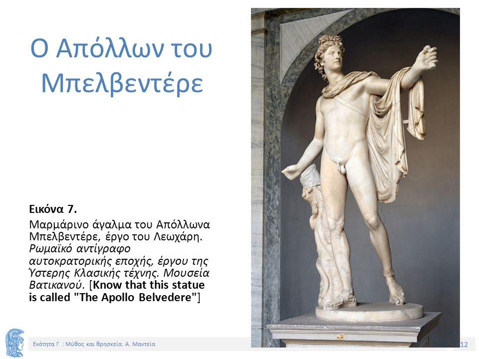 12 Ενότητα Γ : Μύθος και θρησκεία. Α. Μαντεία Εικόνα 7. Μαρμάρινο άγαλμα του Απόλλωνα Μπελβεντέρε, έργο του Λεωχάρη. Ρωμαϊκό αντίγραφο αυτοκρατορικής