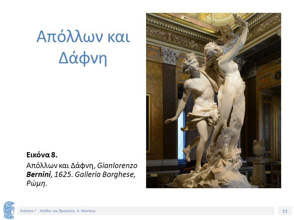 13 Ενότητα Γ : Μύθος και θρησκεία. Α. Μαντεία Εικόνα 8. Απόλλων και Δάφνη, Gianlorenzo Bernini, 1625. Galleria Borghese, Ρώμη. Απόλλων και Δάφνη