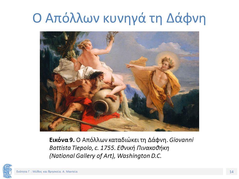 14 Ενότητα Γ : Μύθος και θρησκεία. Α. Μαντεία Εικόνα 9. Ο Απόλλων καταδιώκει τη Δάφνη. Giovanni Battista Tiepolo, c. 1755. Εθνική Πινακοθήκη (National