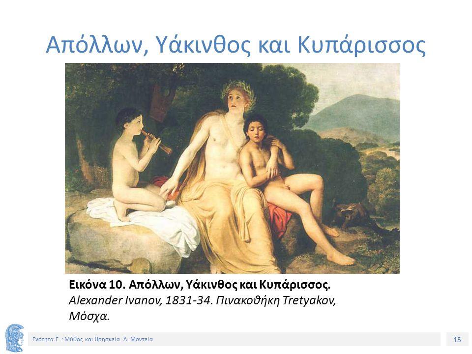 15 Ενότητα Γ : Μύθος και θρησκεία. Α. Μαντεία Εικόνα 10. Απόλλων, Υάκινθος και Κυπάρισσος. Alexander Ivanov, 1831-34. Πινακοθήκη Tretyakov, Μόσχα. Από