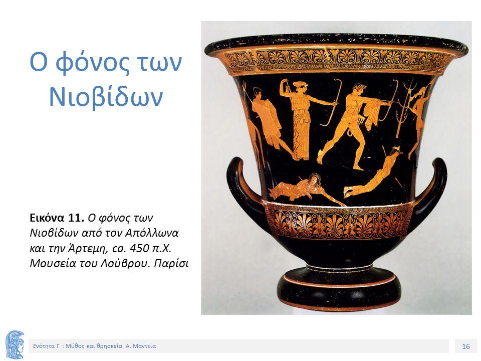 16 Ενότητα Γ : Μύθος και θρησκεία. Α. Μαντεία Εικόνα 11. Ο φόνος των Νιοβίδων από τον Απόλλωνα και την Άρτεμη, ca. 450 π.Χ. Μουσεία του Λούβρου. Παρίσ
