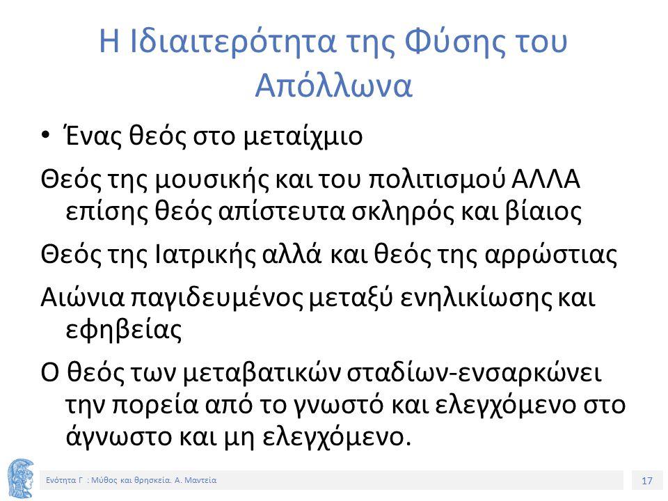 17 Ενότητα Γ : Μύθος και θρησκεία. Α. Μαντεία Η Ιδιαιτερότητα της Φύσης του Απόλλωνα Ένας θεός στο μεταίχμιο Θεός της μουσικής και του πολιτισμού ΑΛΛΑ