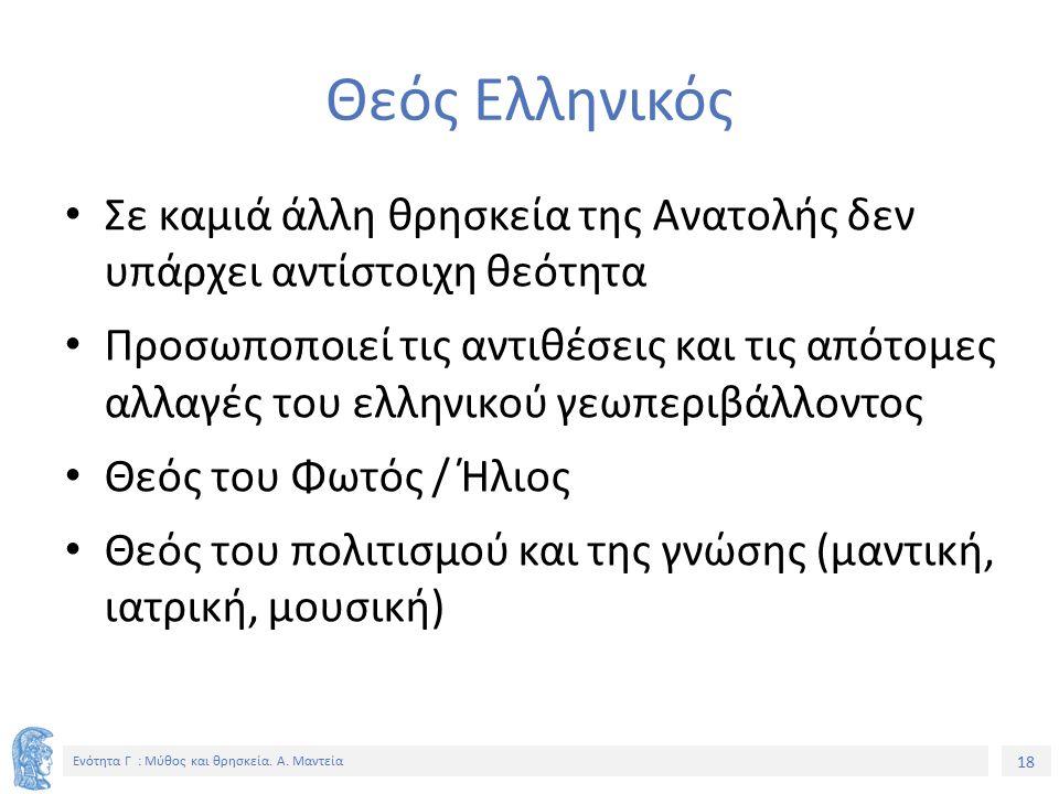 18 Ενότητα Γ : Μύθος και θρησκεία. Α. Μαντεία Θεός Ελληνικός Σε καμιά άλλη θρησκεία της Ανατολής δεν υπάρχει αντίστοιχη θεότητα Προσωποποιεί τις αντιθ