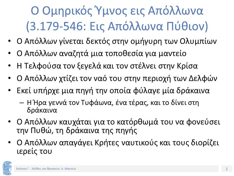 2 Ενότητα Γ : Μύθος και θρησκεία. Α. Μαντεία Ο Ομηρικός Ύμνος εις Απόλλωνα (3.179-546: Εις Απόλλωνα Πύθιον) Ο Απόλλων γίνεται δεκτός στην ομήγυρη των