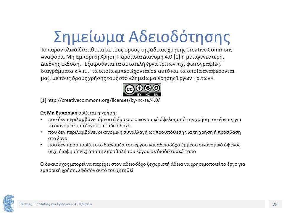 23 Ενότητα Γ : Μύθος και θρησκεία. Α. Μαντεία Σημείωμα Αδειοδότησης Το παρόν υλικό διατίθεται με τους όρους της άδειας χρήσης Creative Commons Αναφορά