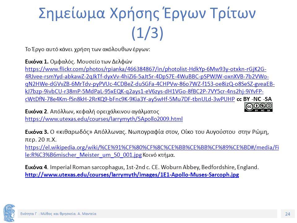 24 Ενότητα Γ : Μύθος και θρησκεία. Α. Μαντεία Σημείωμα Χρήσης Έργων Τρίτων (1/3) Το Έργο αυτό κάνει χρήση των ακόλουθων έργων: Εικόνα 1. Ομφαλός. Μουσ