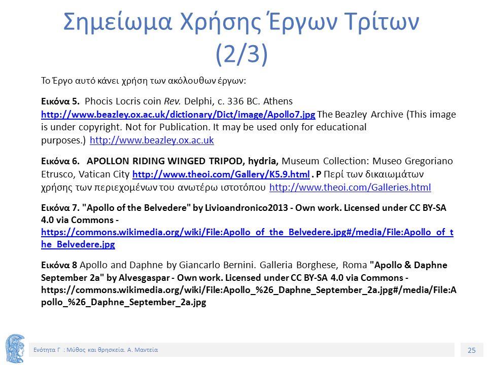 25 Ενότητα Γ : Μύθος και θρησκεία. Α. Μαντεία Σημείωμα Χρήσης Έργων Τρίτων (2/3) Το Έργο αυτό κάνει χρήση των ακόλουθων έργων: Εικόνα 5. Phocis Locris