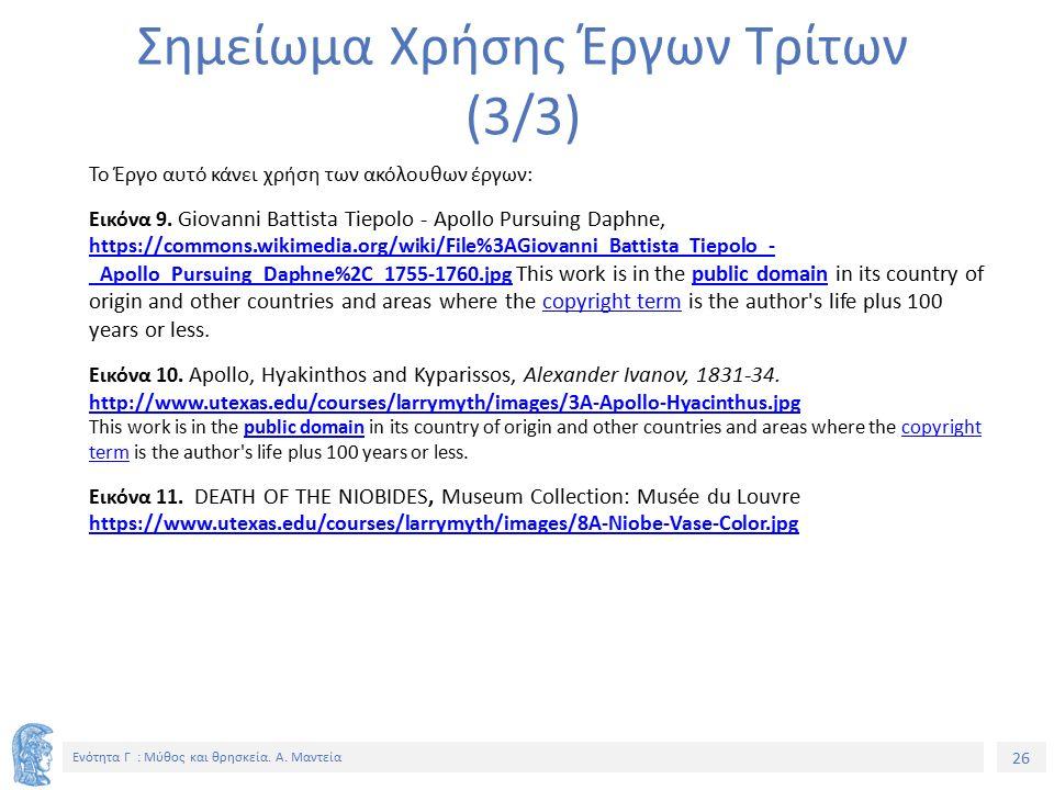 26 Ενότητα Γ : Μύθος και θρησκεία. Α. Μαντεία Σημείωμα Χρήσης Έργων Τρίτων (3/3) Το Έργο αυτό κάνει χρήση των ακόλουθων έργων: Εικόνα 9. Giovanni Batt