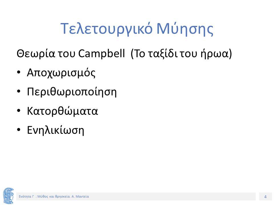 4 Ενότητα Γ : Μύθος και θρησκεία. Α. Μαντεία Τελετουργικό Μύησης Θεωρία του Campbell (Το ταξίδι του ήρωα) Αποχωρισμός Περιθωριοποίηση Κατορθώματα Ενηλ