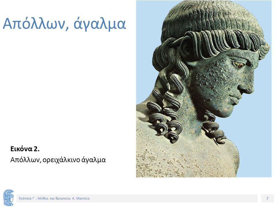 7 Ενότητα Γ : Μύθος και θρησκεία. Α. Μαντεία Εικόνα 2. Απόλλων, ορειχάλκινο άγαλμα Απόλλων, άγαλμα
