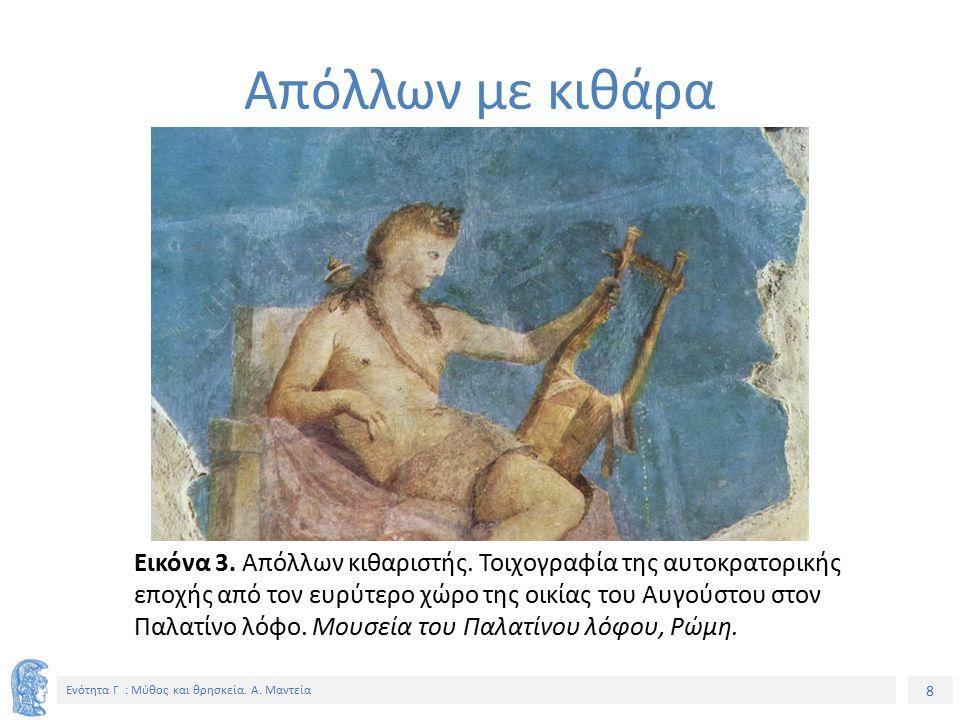 8 Ενότητα Γ : Μύθος και θρησκεία. Α. Μαντεία Εικόνα 3. Απόλλων κιθαριστής. Τοιχογραφία της αυτοκρατορικής εποχής από τον ευρύτερο χώρο της οικίας του