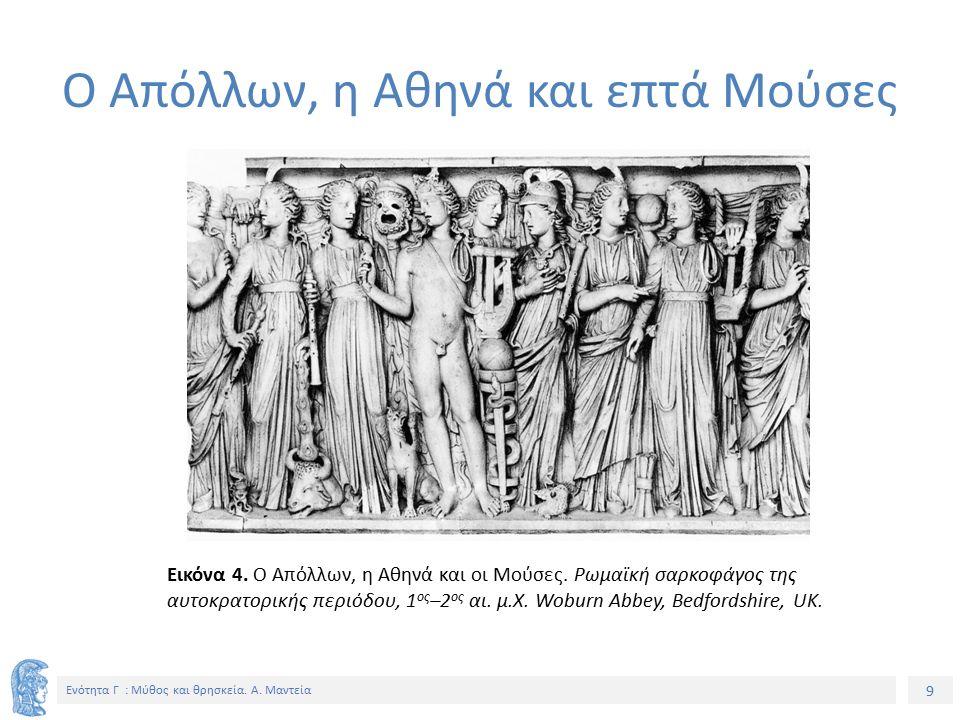 9 Ενότητα Γ : Μύθος και θρησκεία. Α. Μαντεία Εικόνα 4. Ο Απόλλων, η Αθηνά και οι Μούσες. Ρωμαϊκή σαρκοφάγος της αυτοκρατορικής περιόδου, 1 ος –2 ος αι