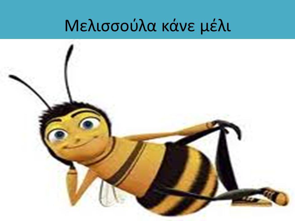 Μελισσούλα κάνε μέλι