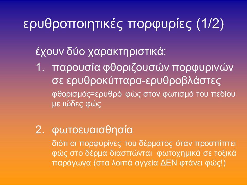 Ερυθροποιητικές 1. Συγγενής ερυθροποιητική πορφυρία 2.