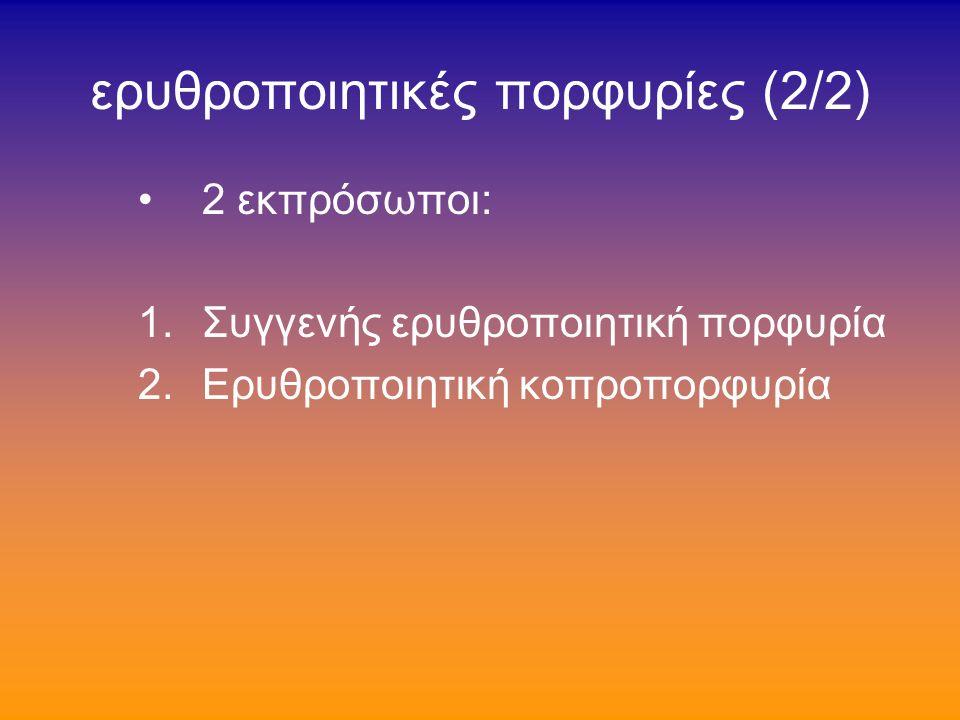ερυθροποιητικές πορφυρίες (1/2) έχουν δύο χαρακτηριστικά: 1.παρουσία φθοριζουσών πορφυρινών σε ερυθροκύτταρα-ερυθροβλάστες φθορισμός=ερυθρό φώς στον φωτισμό του πεδίου με ιώδες φώς 2.φωτοευαισθησία διότι οι πορφυρίνες του δέρματος όταν προσπίπτει φώς στο δέρμα διασπώνται φωτοχημικά σε τοξικά παράγωγα (στα λοιπά αγγεία ΔΕΝ φτάνει φώς!)