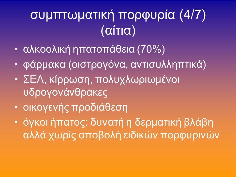 συμπτωματική πορφυρία (3/7) κλινική παθοφυσιολογία απουσία οξειών κρίσεων από φάρμακα υπερπαραγωγή και αποβολή πορφυρινών παθολογικό μόριο πορφυρινών, με πλευρική οξεική ρίζα πολλά αίτια (βασικώς ηπατοπάθειες)