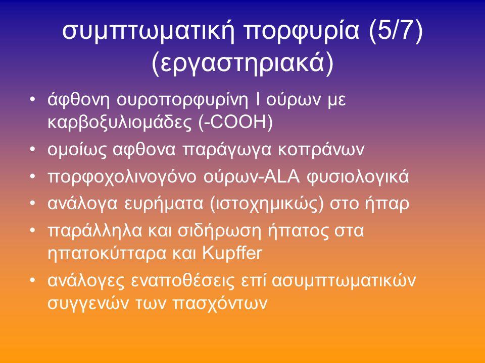 συμπτωματική πορφυρία (4/7) (αίτια) αλκοολική ηπατοπάθεια (70%) φάρμακα (οιστρογόνα, αντισυλληπτικά) ΣΕΛ, κίρρωση, πολυχλωριωμένοι υδρογονάνθρακες οικογενής προδιάθεση όγκοι ήπατος: δυνατή η δερματική βλάβη αλλά χωρίς αποβολή ειδικών πορφυρινών