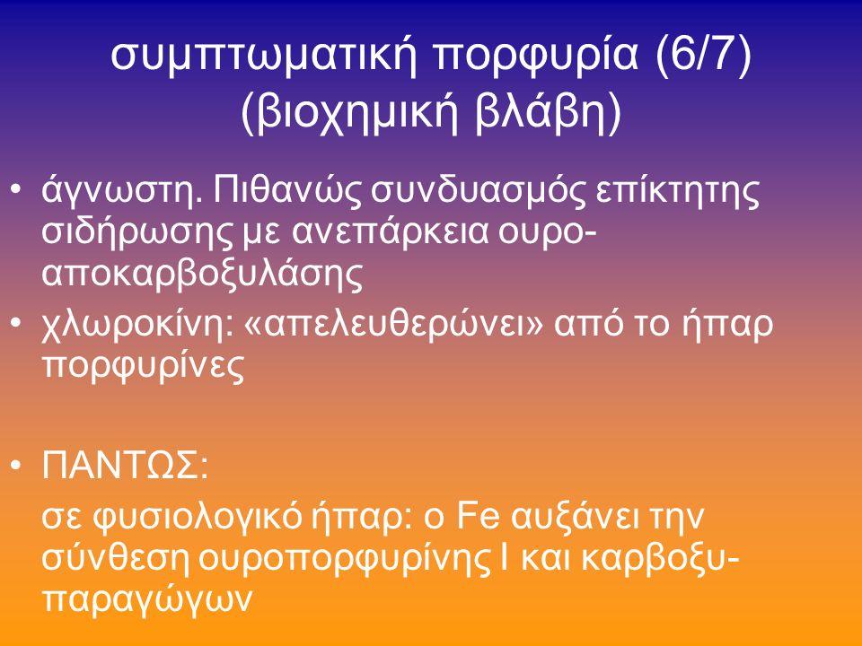 συμπτωματική πορφυρία (5/7) (εργαστηριακά) άφθονη ουροπορφυρίνη Ι ούρων με καρβοξυλιομάδες (-COOH) ομοίως αφθονα παράγωγα κοπράνων πορφοχολινογόνο ούρων-ALA φυσιολογικά ανάλογα ευρήματα (ιστοχημικώς) στο ήπαρ παράλληλα και σιδήρωση ήπατος στα ηπατοκύτταρα και Kupffer ανάλογες εναποθέσεις επί ασυμπτωματικών συγγενών των πασχόντων