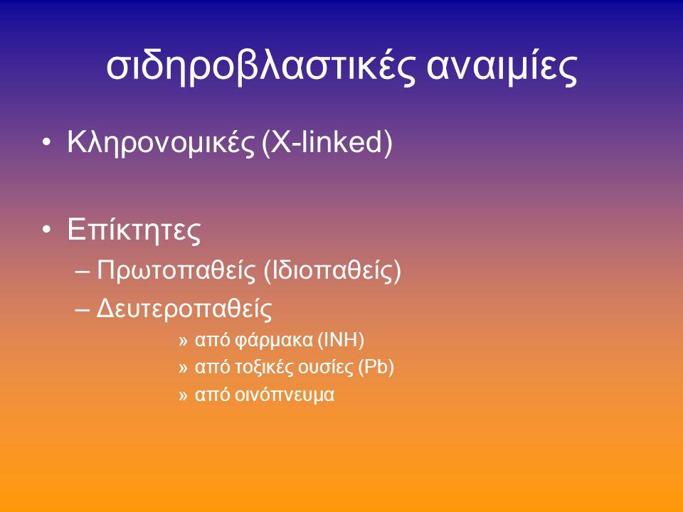 δακτυλιοειδείς σιδηροβλάστες= =περιπυρηνική κατανομή των κοκκίων