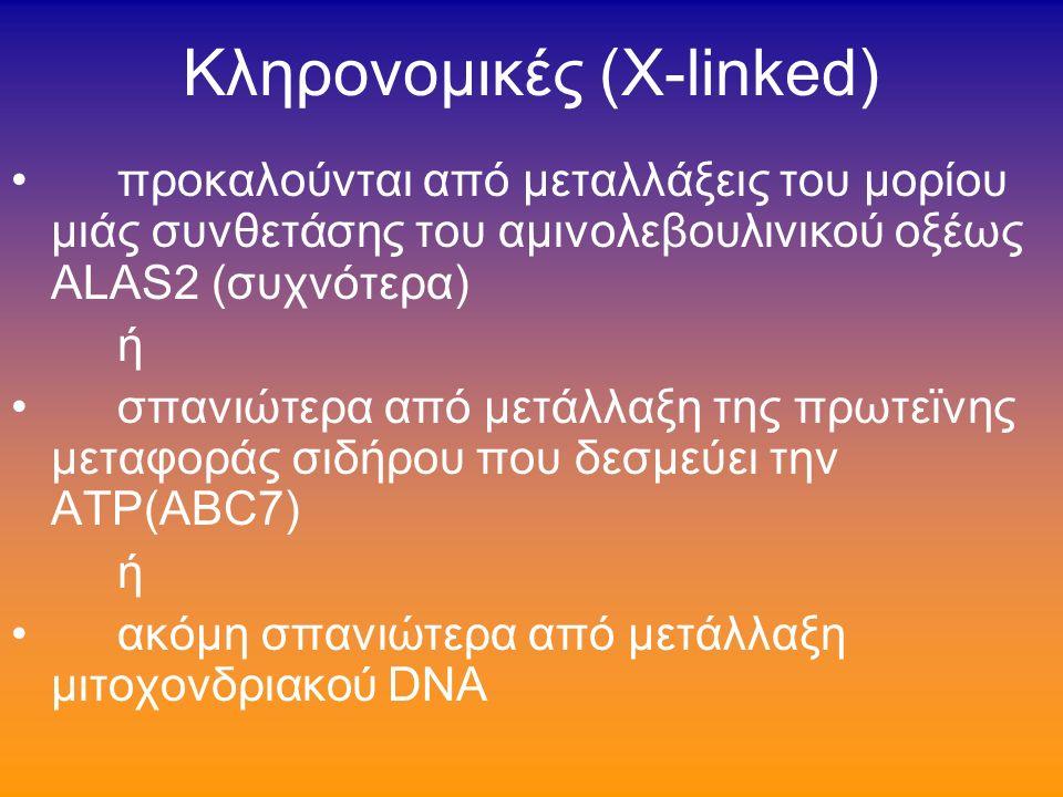 πριν διαγνώσουμε «σιδηροβλαστική» από τον «διπλό πληθυσμό», πρέπει να αποκλείσομε: (1) μετάγγιση, (2) έναρξη σιδηροθεραπείας!