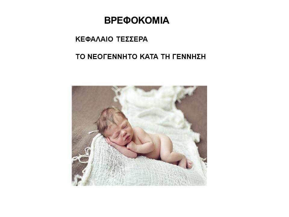 Μόλις Γεννήθηκε «Είναι πλέον ανεξάρτητο άτομο που αναπνέει, τρέφετε μόνο του και κάνει τις απεκκρίσεις του»