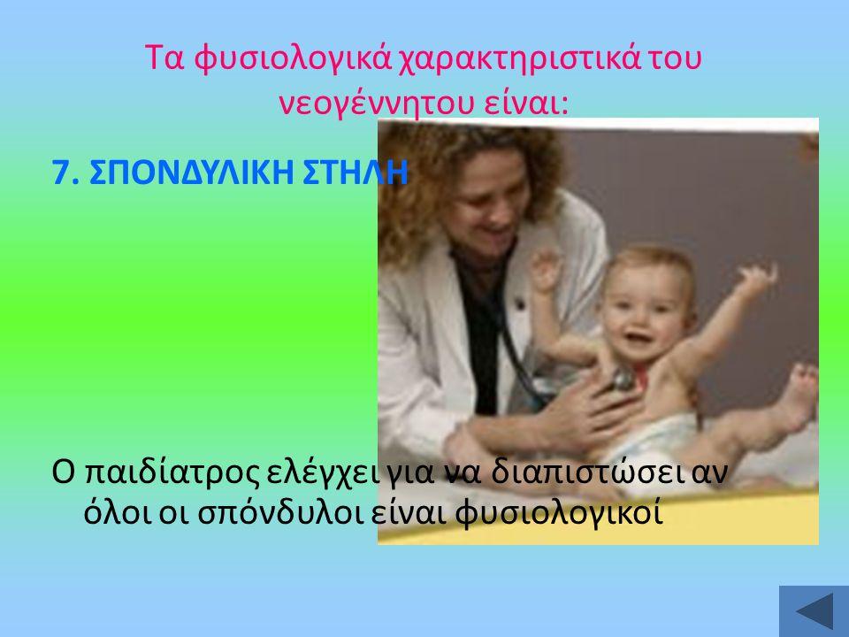 Τα φυσιολογικά χαρακτηριστικά του νεογέννητου είναι: 7.