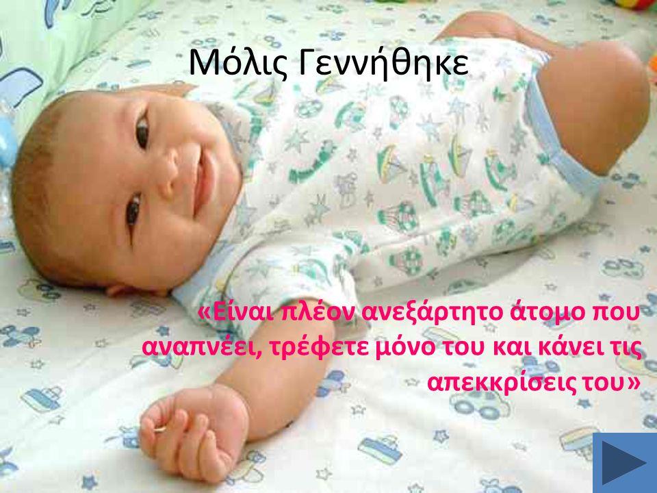 Τα φυσιολογικά χαρακτηριστικά του νεογέννητου είναι: 3.