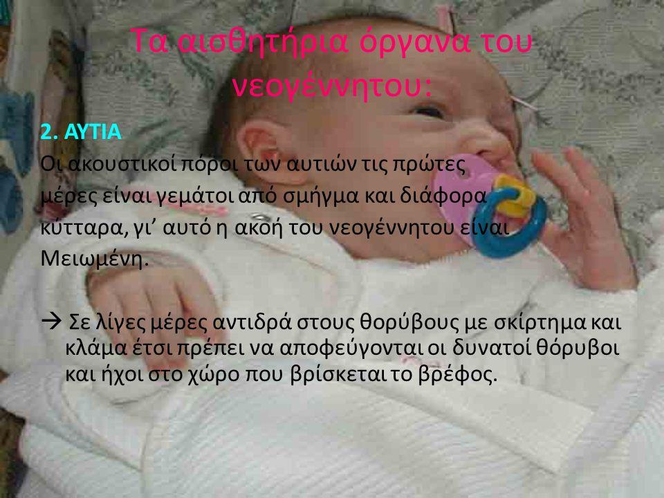 Τα αισθητήρια όργανα του νεογέννητου: 2.