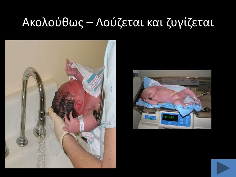 Τα φυσιολογικά χαρακτηριστικά του νεογέννητου είναι: 6.