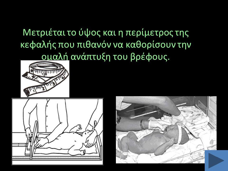 Τα αισθητήρια όργανα του νεογέννητου: 3.