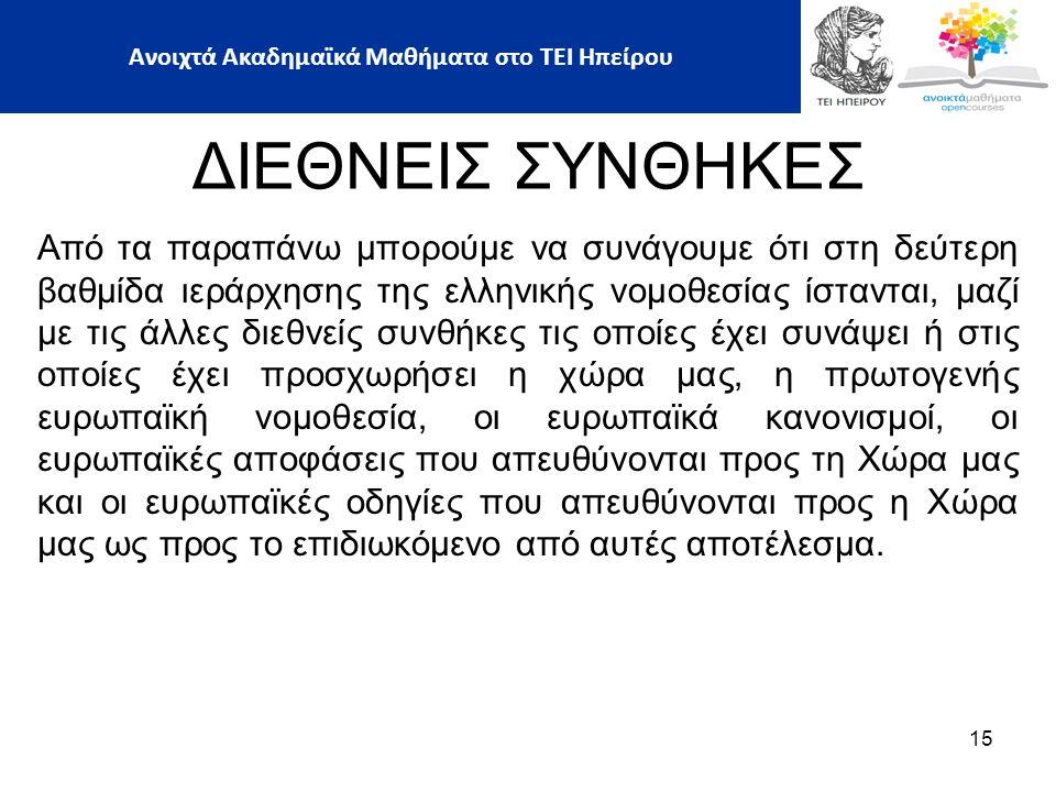 ΔΙΕΘΝΕΙΣ ΣΥΝΘΗΚΕΣ Από τα παραπάνω μπορούμε να συνάγουμε ότι στη δεύτερη βαθμίδα ιεράρχησης της ελληνικής νομοθεσίας ίστανται, μαζί με τις άλλες διεθνε