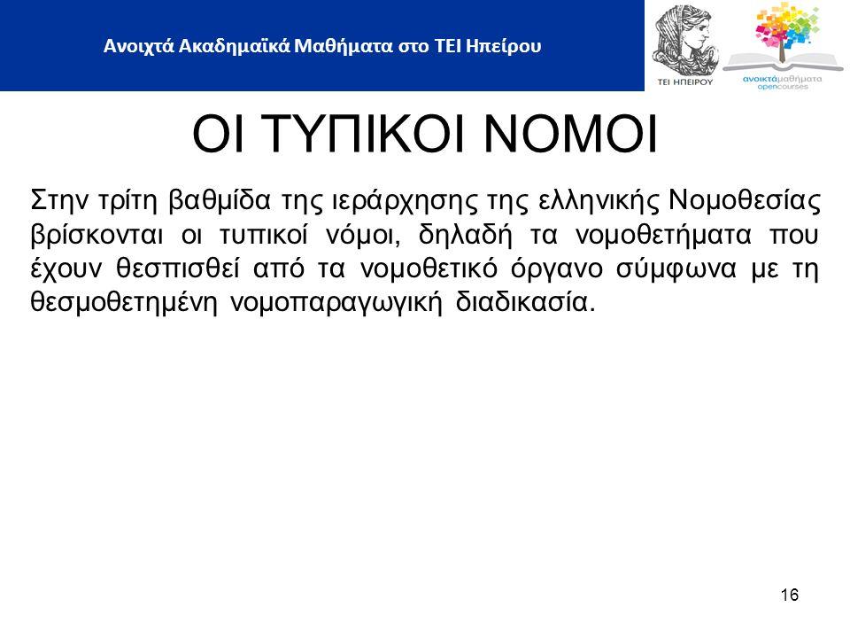 ΟΙ ΤΥΠΙΚΟΙ ΝΟΜΟΙ Στην τρίτη βαθμίδα της ιεράρχησης της ελληνικής Νομοθεσίας βρίσκονται οι τυπικοί νόμοι, δηλαδή τα νομοθετήματα που έχουν θεσπισθεί απ