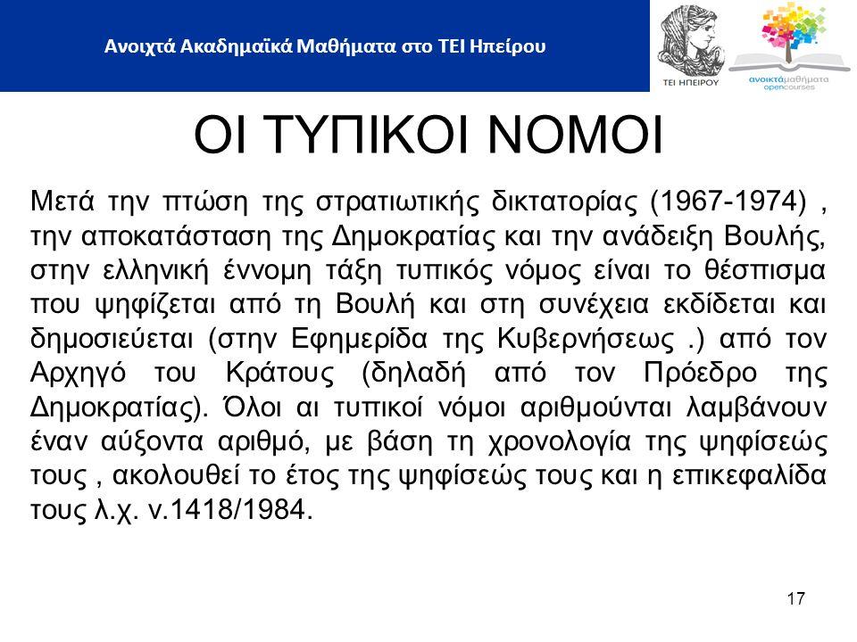 ΟΙ ΤΥΠΙΚΟΙ ΝΟΜΟΙ Μετά την πτώση της στρατιωτικής δικτατορίας (1967-1974), την αποκατάσταση της Δημοκρατίας και την ανάδειξη Βουλής, στην ελληνική έννο