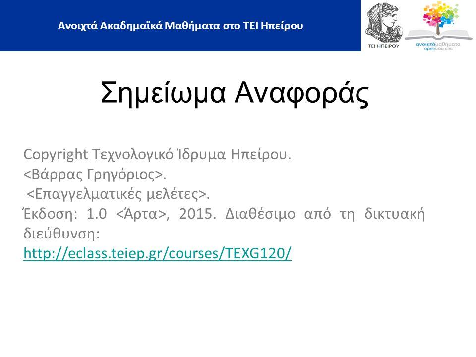 Σημείωμα Αναφοράς Copyright Τεχνολογικό Ίδρυμα Ηπείρου.. Έκδοση: 1.0, 2015. Διαθέσιμο από τη δικτυακή διεύθυνση: http://eclass.teiep.gr/courses/TEXG12