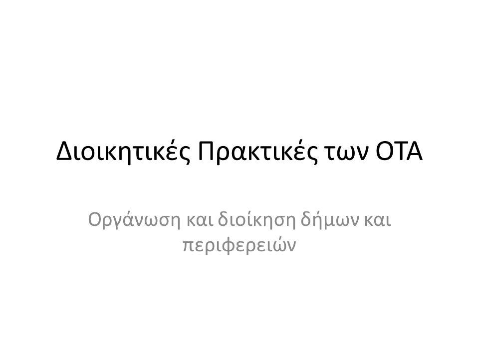 Διοικητικές Πρακτικές των ΟΤΑ Οργάνωση και διοίκηση δήμων και περιφερειών