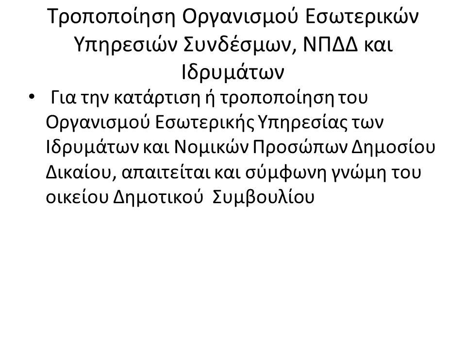 Τροποποίηση Οργανισμού Εσωτερικών Υπηρεσιών Συνδέσμων, ΝΠΔΔ και Ιδρυμάτων Για την κατάρτιση ή τροποποίηση του Οργανισμού Εσωτερικής Υπηρεσίας των Ιδρυμάτων και Νομικών Προσώπων Δημοσίου Δικαίου, απαιτείται και σύμφωνη γνώμη του οικείου Δημοτικού Συμβουλίου